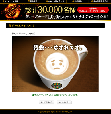 スクリーンショット 2014-09-23 20.34.11.png